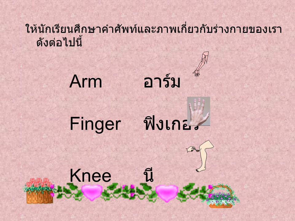 Arm อาร์ม Finger ฟิงเกอร์ Knee นี