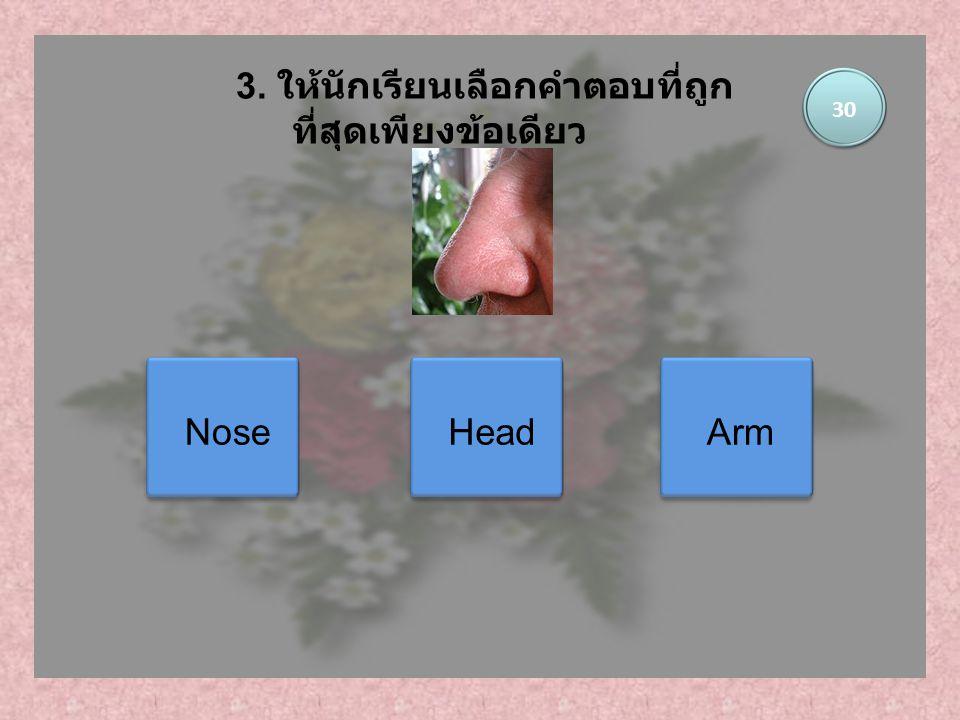 3. ให้นักเรียนเลือกคำตอบที่ถูกที่สุดเพียงข้อเดียว