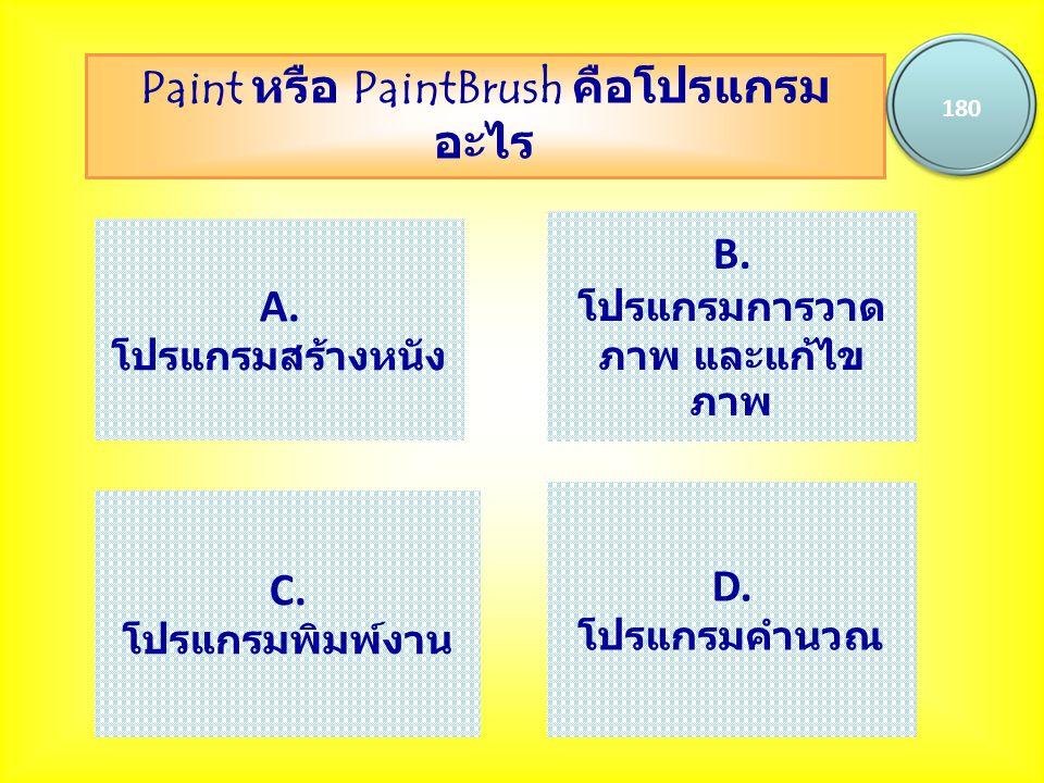 Paint หรือ PaintBrush คือโปรแกรมอะไร โปรแกรมการวาดภาพ และแก้ไขภาพ