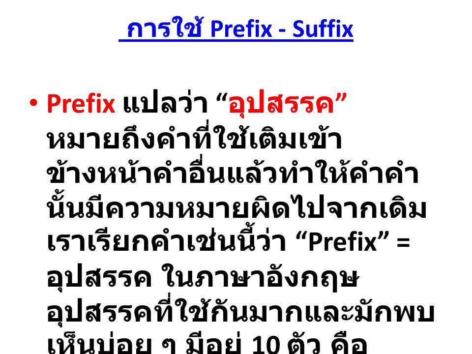 การใช้ Prefix - Suffix