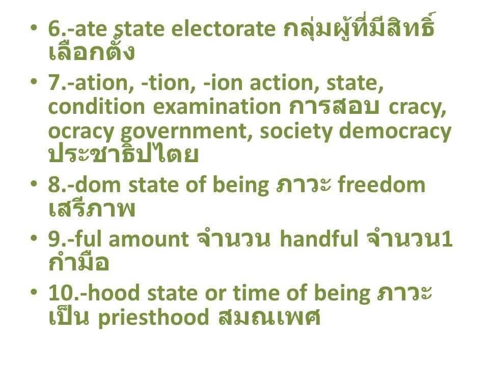 6.-ate state electorate กลุ่มผู้ที่มีสิทธิ์เลือกตั้ง