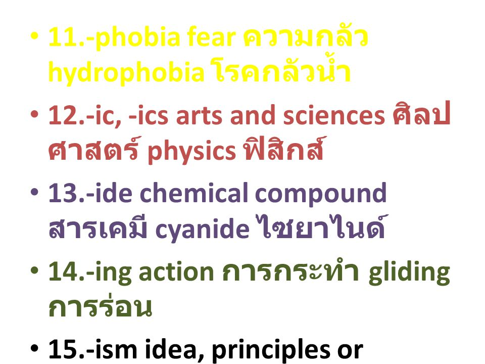 11.-phobia fear ความกลัว hydrophobia โรคกลัวน้ำ