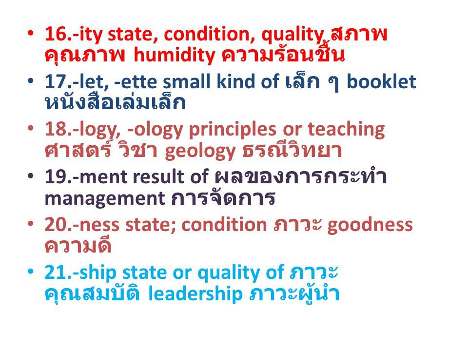 16.-ity state, condition, quality สภาพ คุณภาพ humidity ความร้อนชื้น
