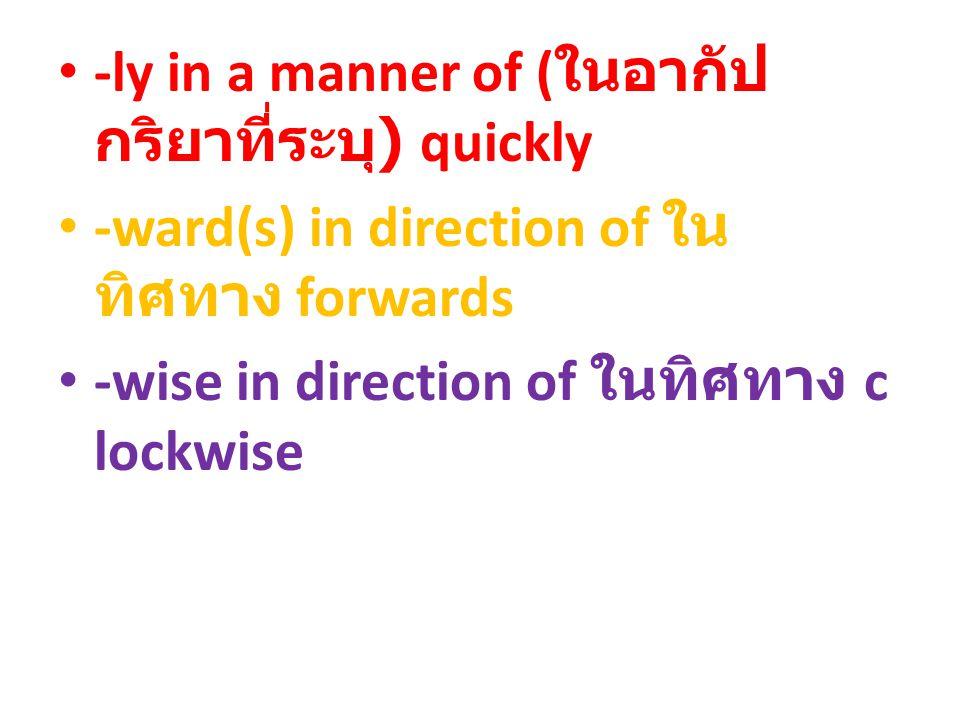 -ly in a manner of (ในอากัปกริยาที่ระบุ) quickly
