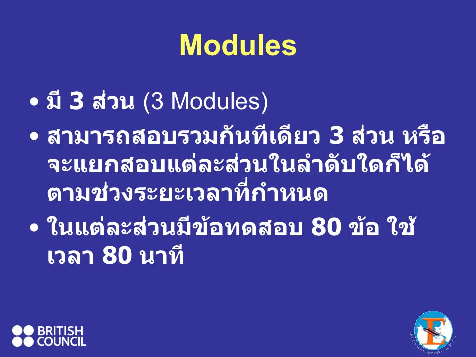 Modules มี 3 ส่วน (3 Modules)