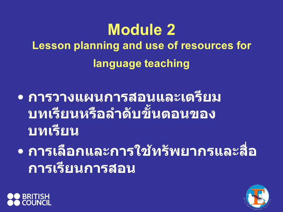 Module 2 Lesson planning and use of resources for language teaching
