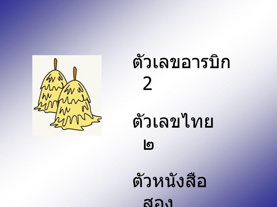 ตัวเลขอารบิก 2 ตัวเลขไทย ๒ ตัวหนังสือ สอง