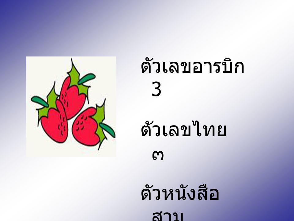 ตัวเลขอารบิก 3 ตัวเลขไทย ๓ ตัวหนังสือ สาม