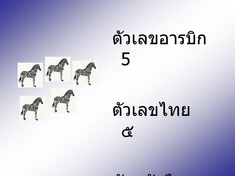 ตัวเลขอารบิก 5 ตัวเลขไทย ๕ ตัวหนังสือ ห้า