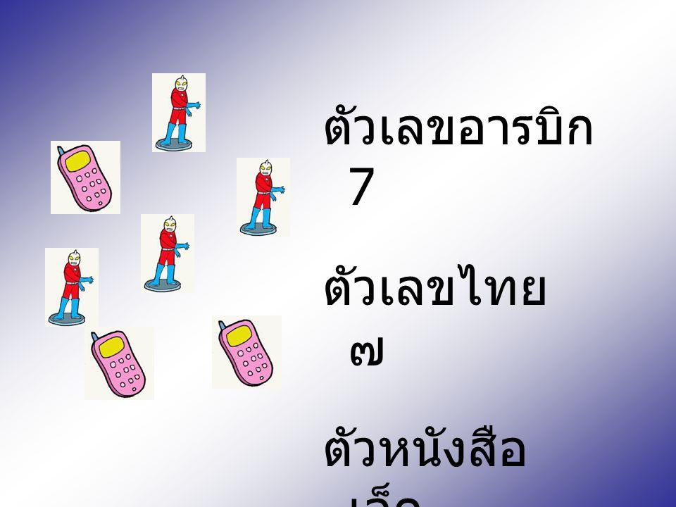 ตัวเลขอารบิก 7 ตัวเลขไทย ๗ ตัวหนังสือ เจ็ด