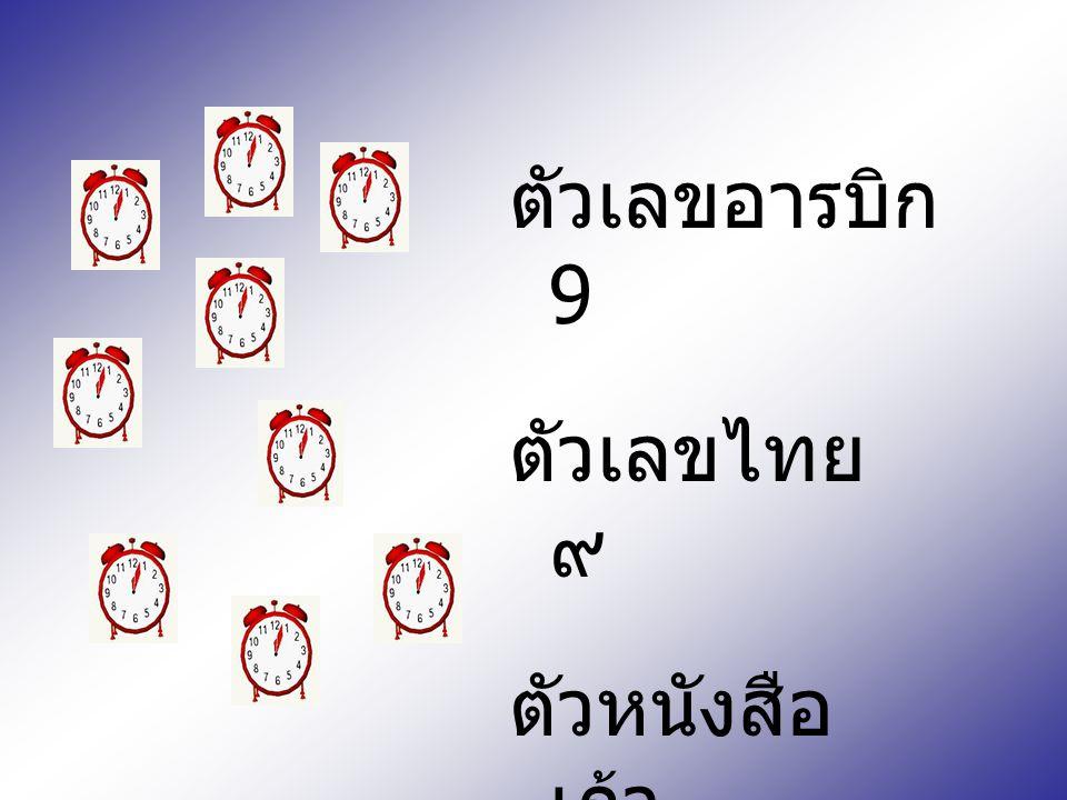 ตัวเลขอารบิก 9 ตัวเลขไทย ๙ ตัวหนังสือ เก้า