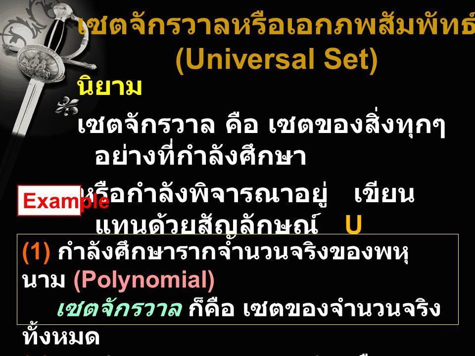 เซตจักรวาลหรือเอกภพสัมพัทธ์ (Universal Set)