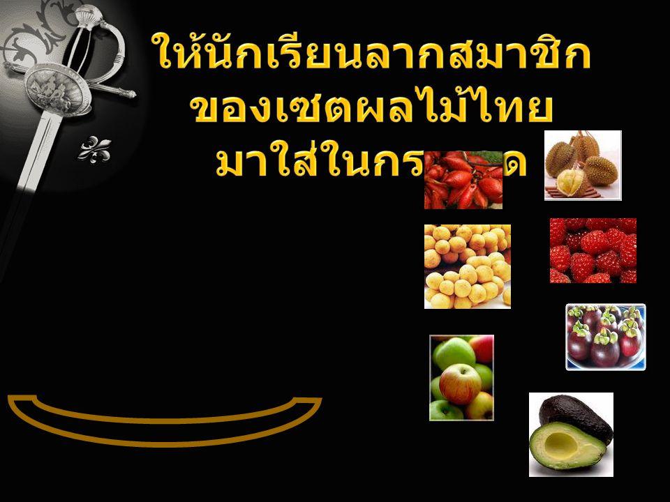 ให้นักเรียนลากสมาชิกของเซตผลไม้ไทย