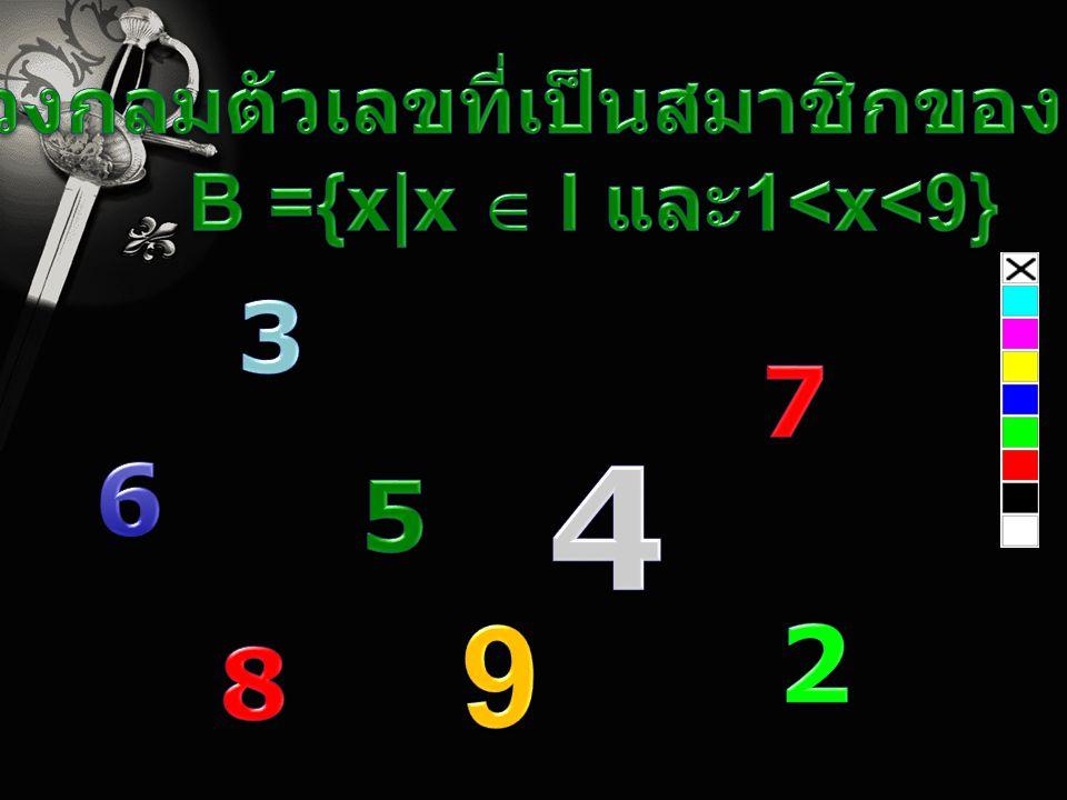 วงกลมตัวเลขที่เป็นสมาชิกของเซต B ={x|x  I และ1<x<9}