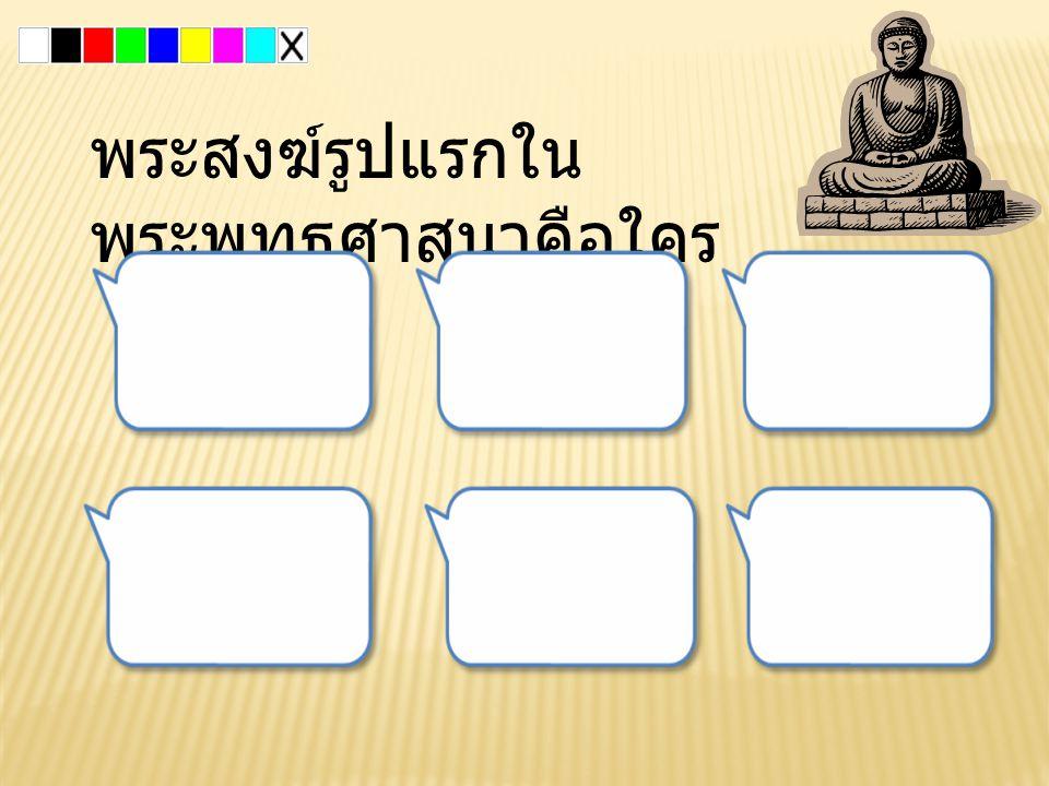 พระสงฆ์รูปแรกในพระพุทธศาสนาคือใคร