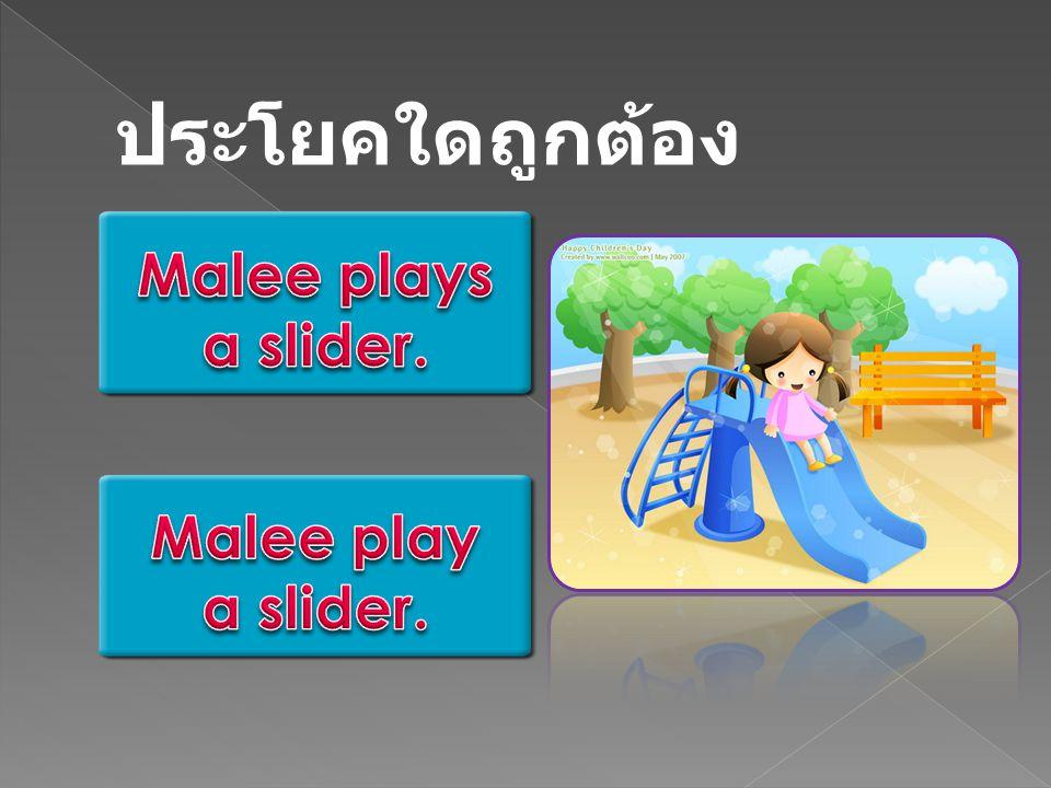 ประโยคใดถูกต้อง Malee plays a slider. Malee play a slider. คำอธิบาย :