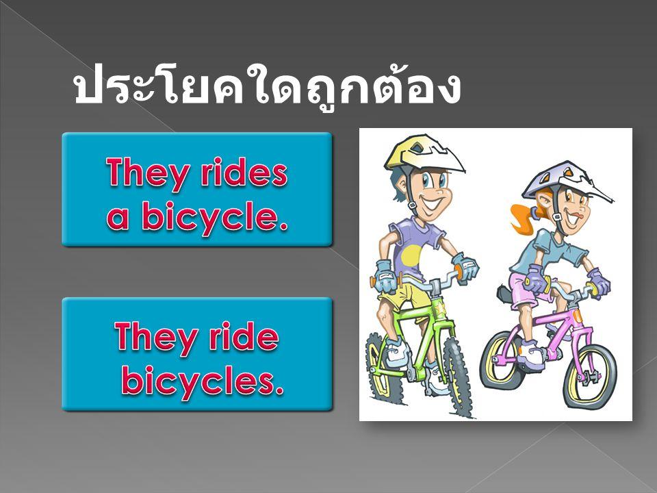 ประโยคใดถูกต้อง They rides a bicycle. They ride bicycles. คำอธิบาย :