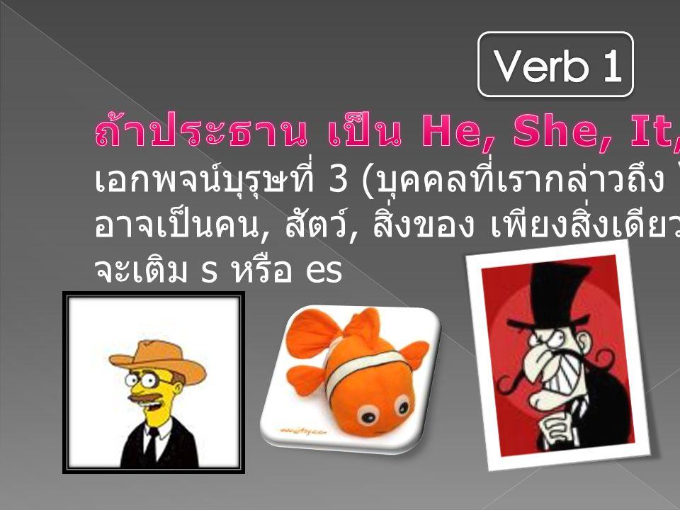 Verb 1 ถ้าประธาน เป็น He, She, It, หรือประธาน