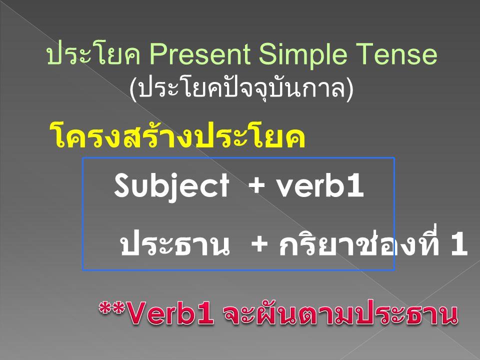 ประโยค Present Simple Tense