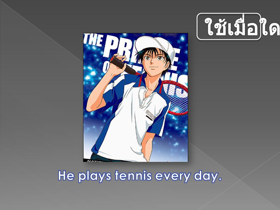 He plays tennis every day.