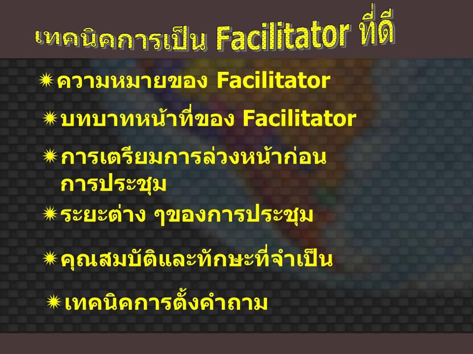 เทคนิคการเป็น Facilitator ที่ดี