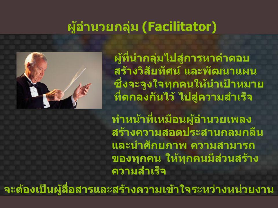 ผู้อำนวยกลุ่ม (Facilitator) ผู้อำนวยกลุ่ม (Facilitator)