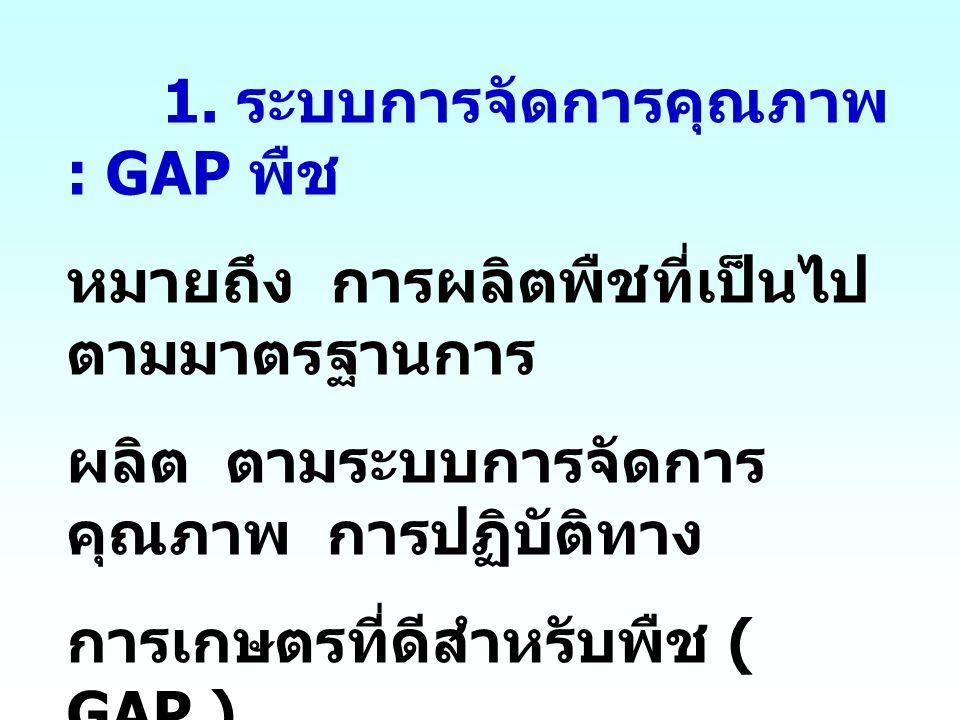 1. ระบบการจัดการคุณภาพ : GAP พืช