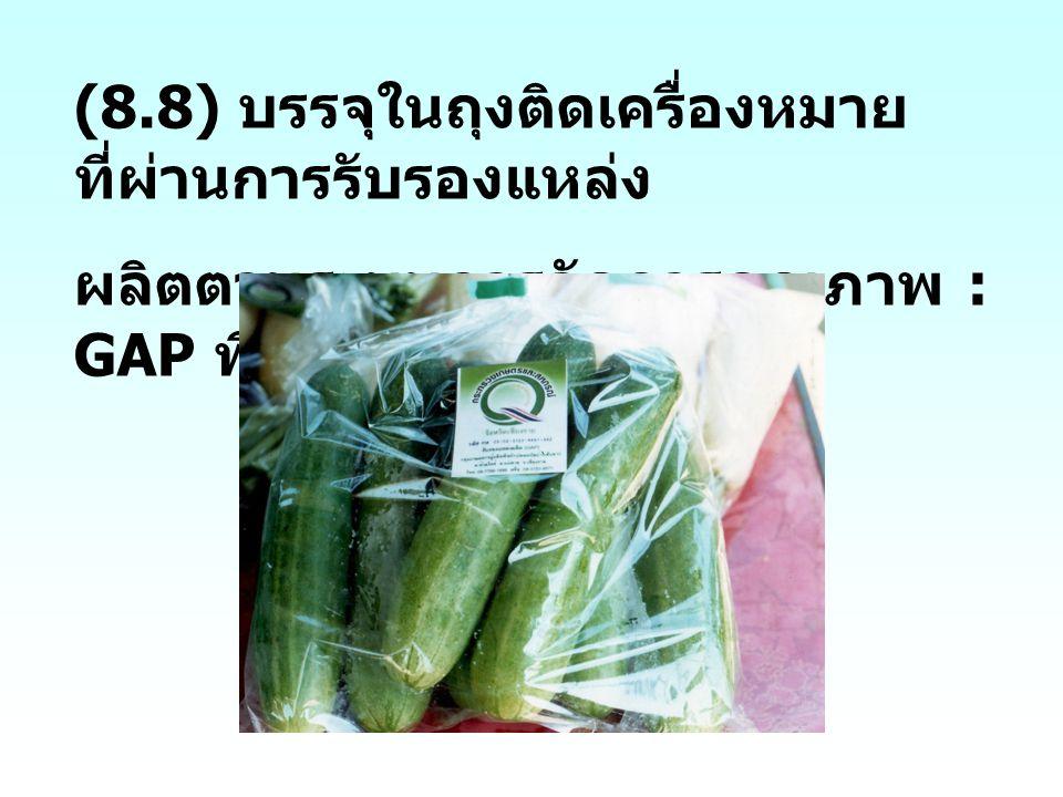 (8.8) บรรจุในถุงติดเครื่องหมาย ที่ผ่านการรับรองแหล่ง