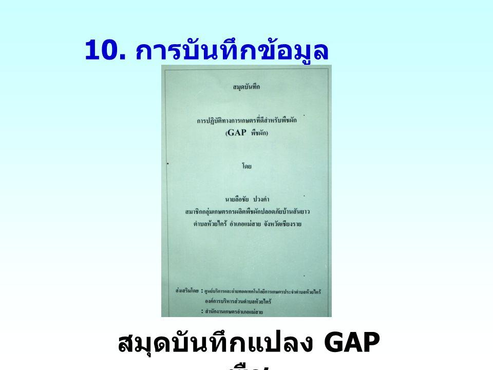 สมุดบันทึกแปลง GAP พืช