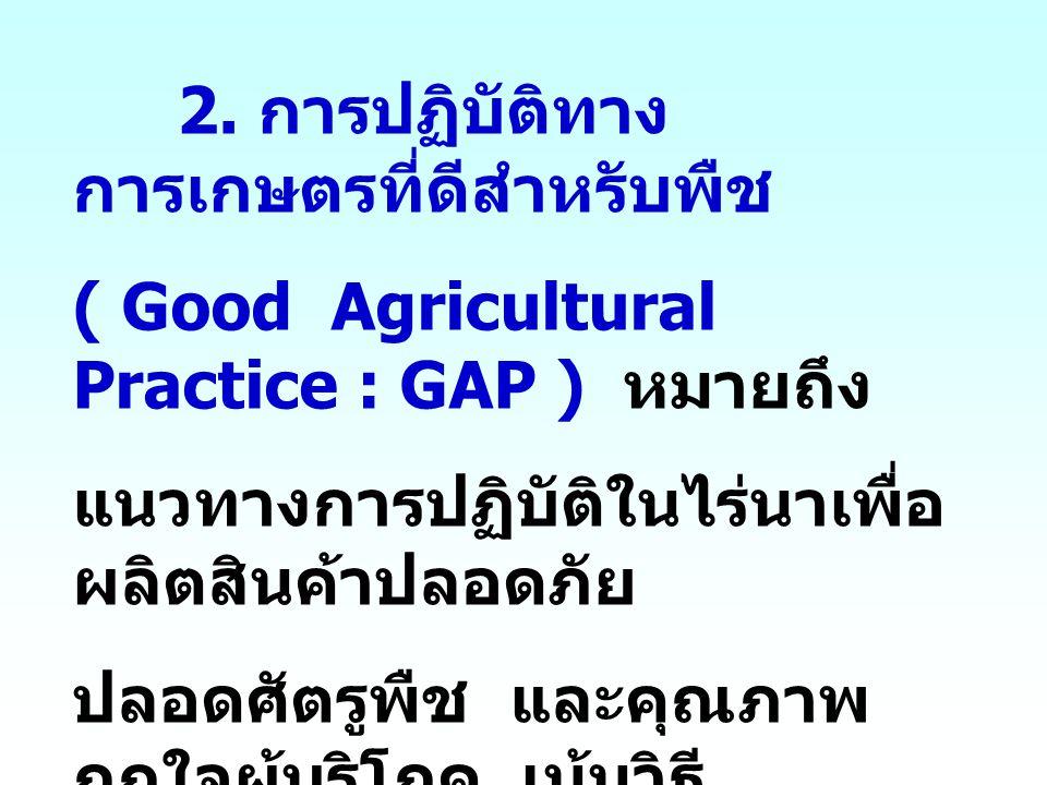 2. การปฏิบัติทางการเกษตรที่ดีสำหรับพืช