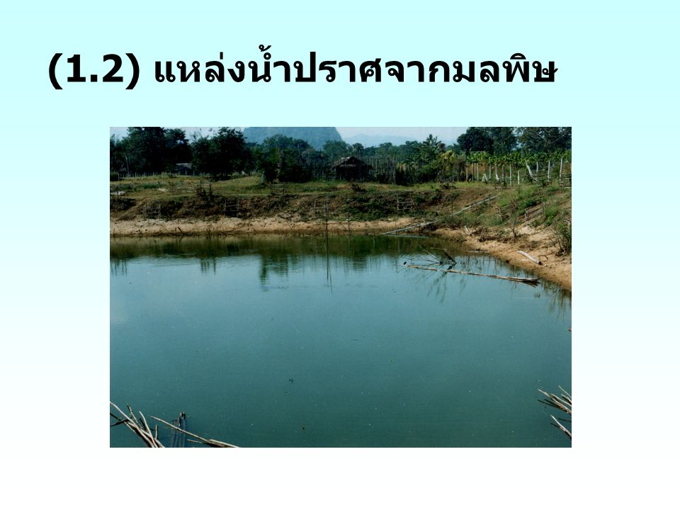 (1.2) แหล่งน้ำปราศจากมลพิษ