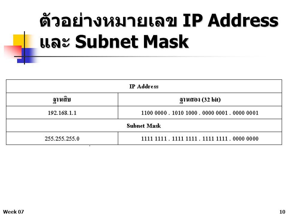 ตัวอย่างหมายเลข IP Address และ Subnet Mask