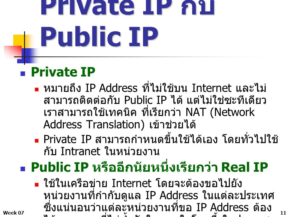 Private IP กับ Public IP