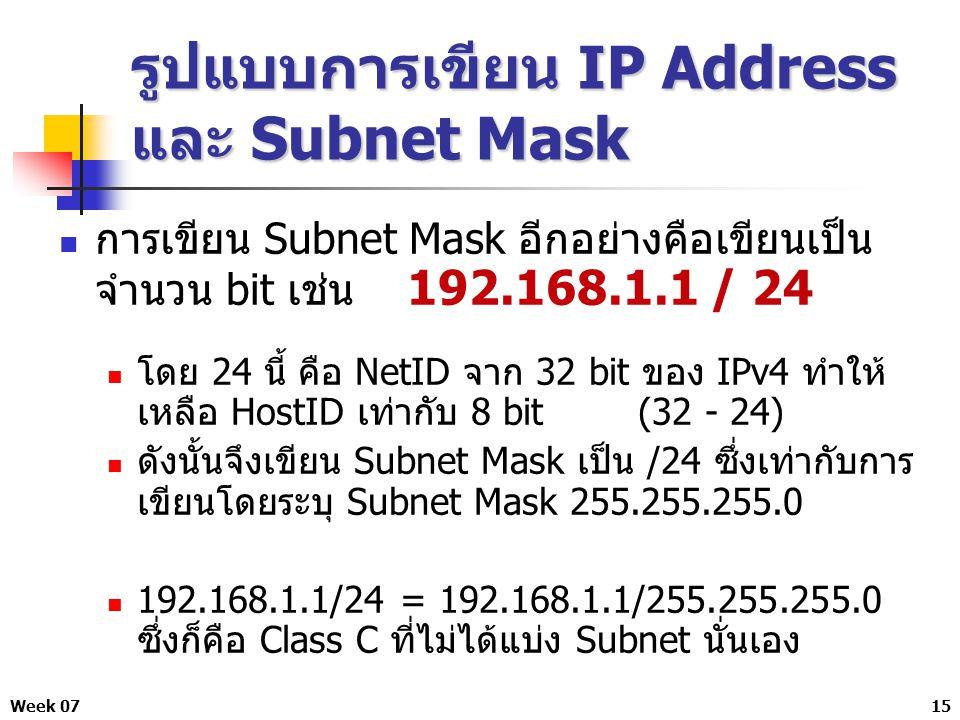 รูปแบบการเขียน IP Address และ Subnet Mask