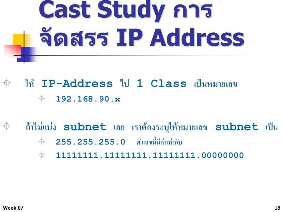 Cast Study การจัดสรร IP Address