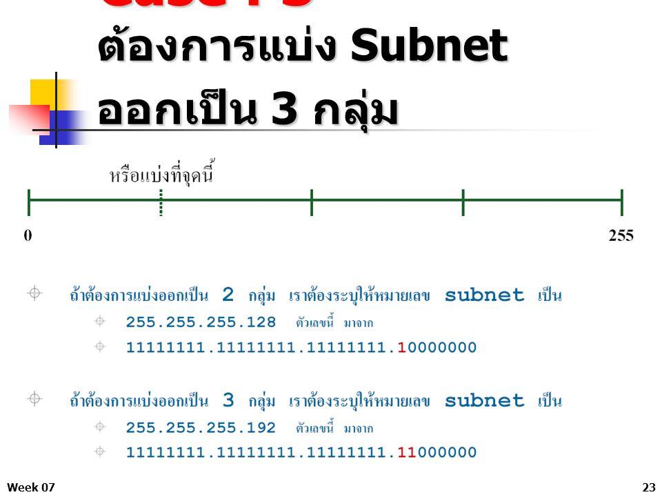 Case : 3 ต้องการแบ่ง Subnet ออกเป็น 3 กลุ่ม