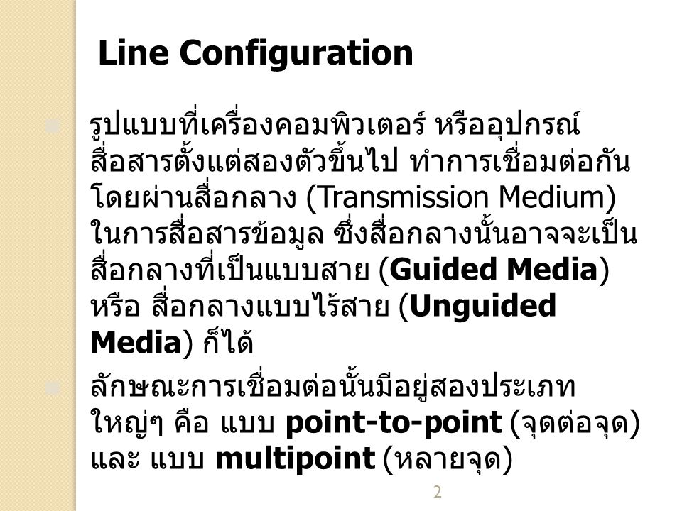 Line Configuration
