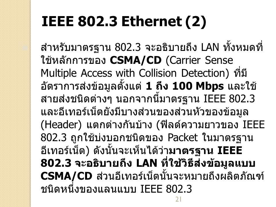 IEEE 802.3 Ethernet (2)