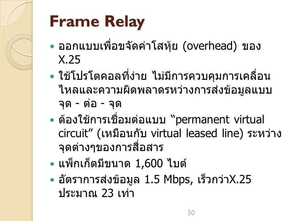 Frame Relay ออกแบบเพื่อขจัดค่าโสหุ้ย (overhead) ของ X.25