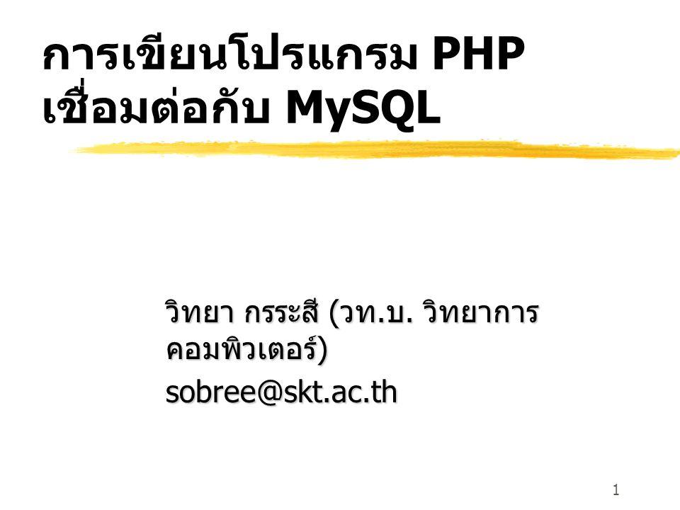 การเขียนโปรแกรม PHP เชื่อมต่อกับ MySQL