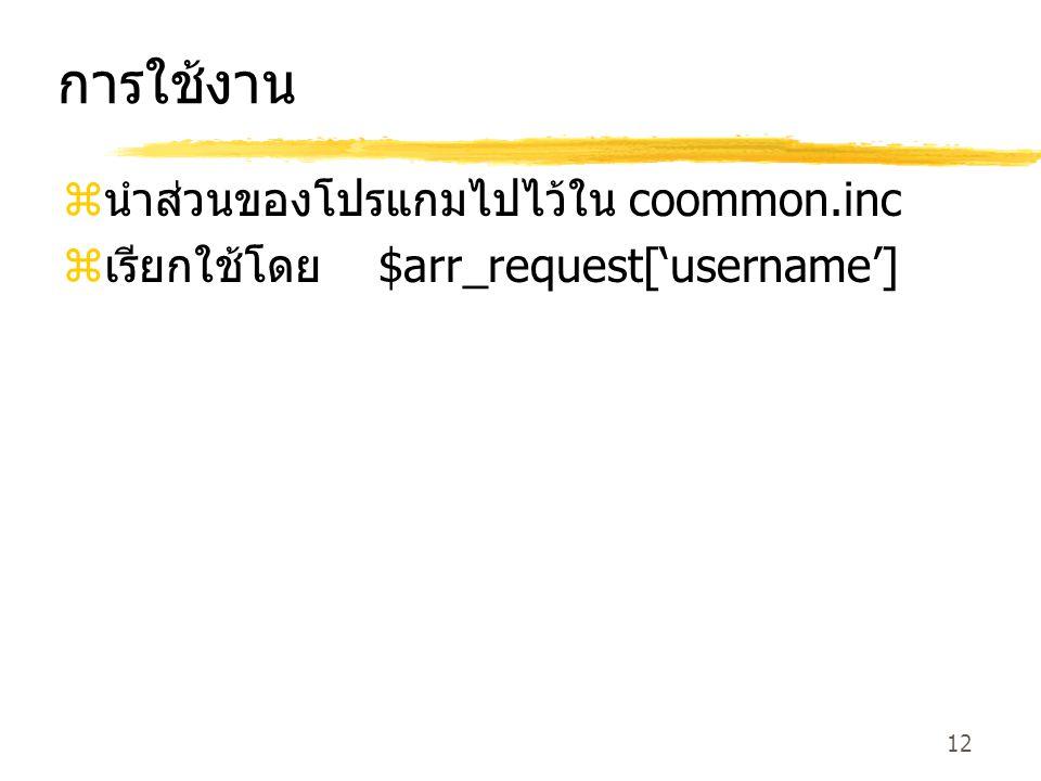 การใช้งาน นำส่วนของโปรแกมไปไว้ใน coommon.inc