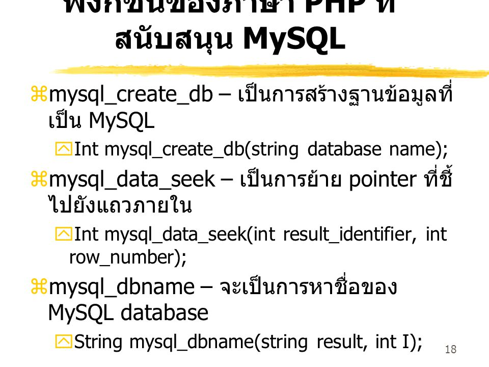 ฟังก์ชันของภาษา PHP ที่สนับสนุน MySQL
