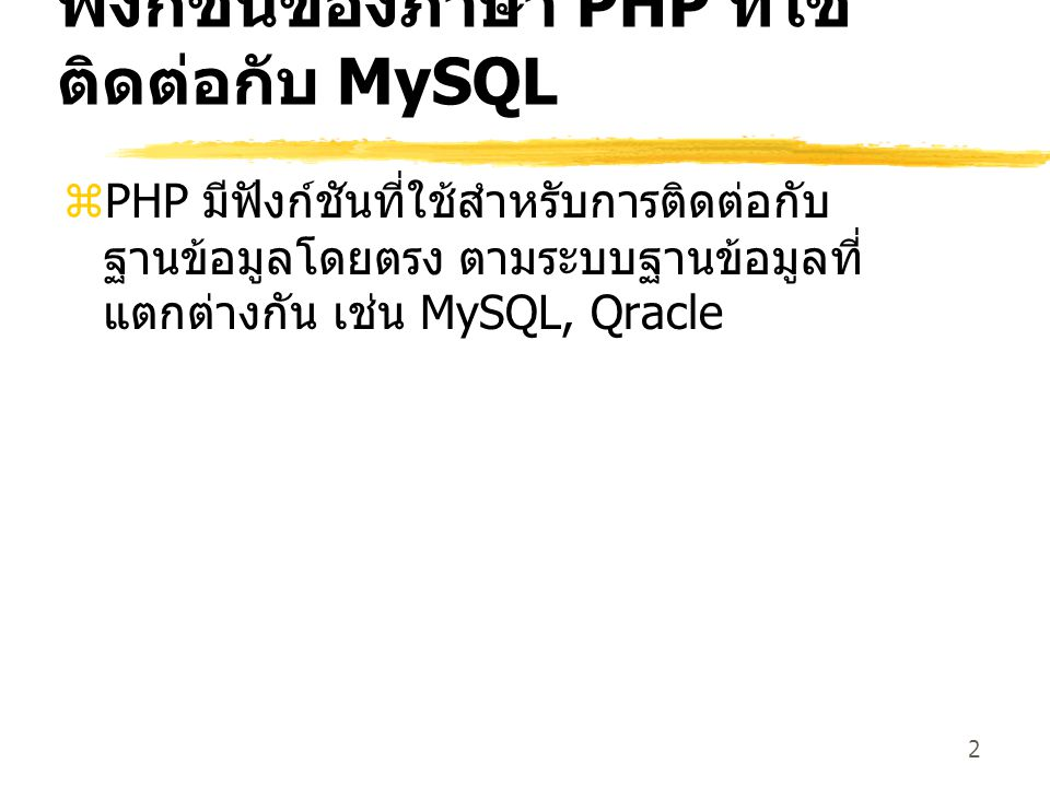 ฟังก์ชันของภาษา PHP ที่ใช้ติดต่อกับ MySQL