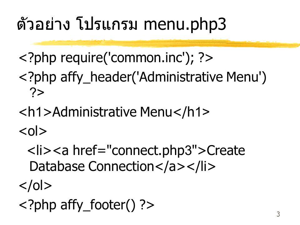 ตัวอย่าง โปรแกรม menu.php3
