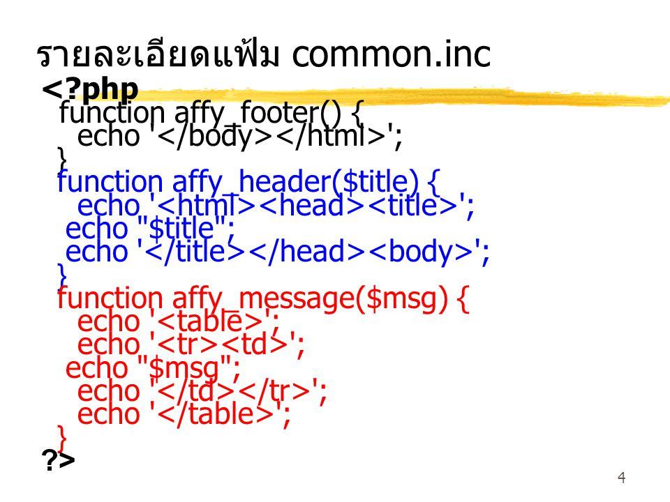 รายละเอียดแฟ้ม common.inc
