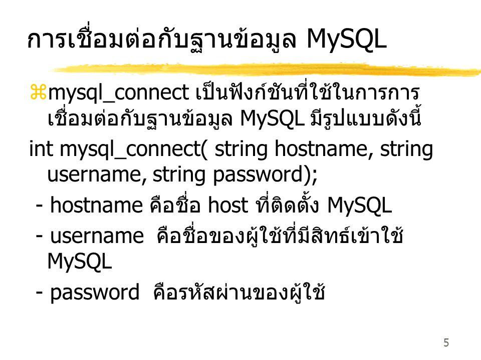 การเชื่อมต่อกับฐานข้อมูล MySQL