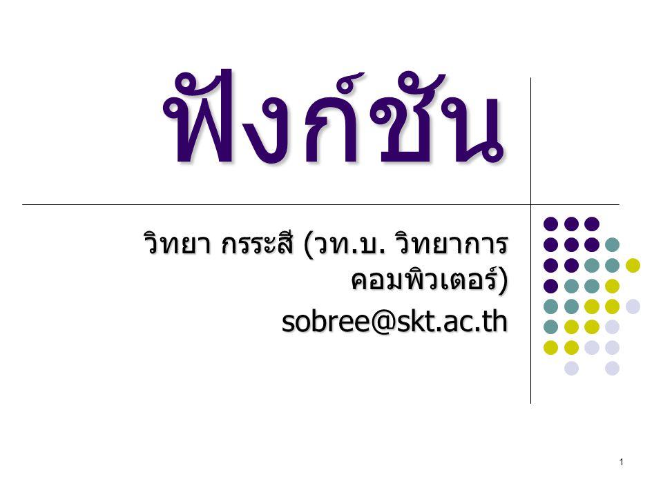 วิทยา กรระสี (วท.บ. วิทยาการคอมพิวเตอร์) sobree@skt.ac.th