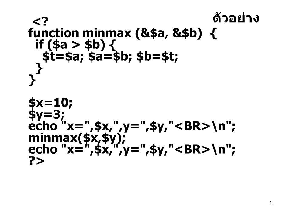 ตัวอย่าง < function minmax (&$a, &$b) { if ($a > $b) {