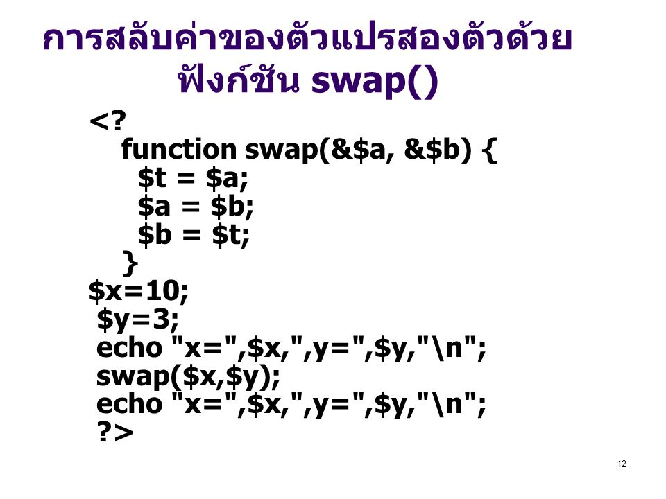 การสลับค่าของตัวแปรสองตัวด้วยฟังก์ชัน swap()