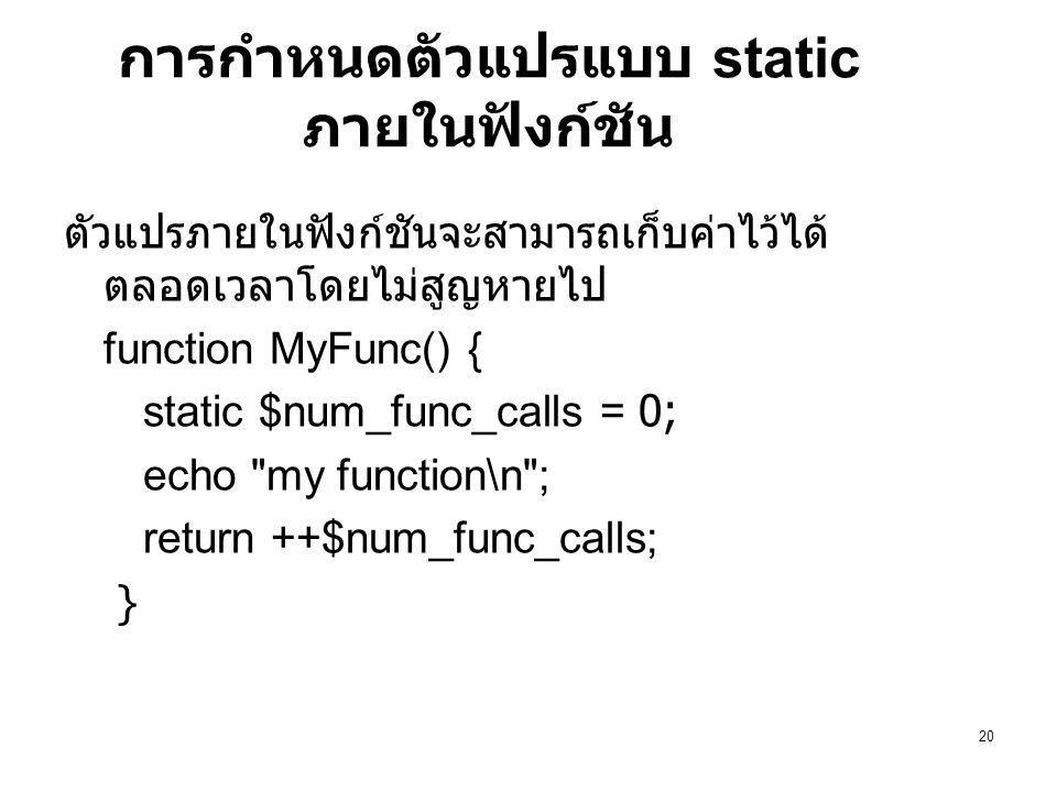 การกำหนดตัวแปรแบบ static ภายในฟังก์ชัน